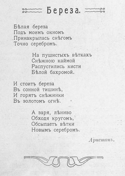 """Страница журнала """"Мирок"""" со стихотворением Сергея Есенина"""